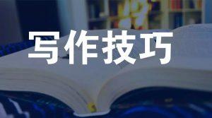 提高图书购买转化的 6 个文案撰写技巧