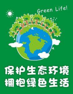 呵护秀美自然生态环境发言稿范文1500字