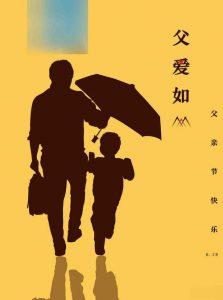 父亲节活动文案经典(700字)