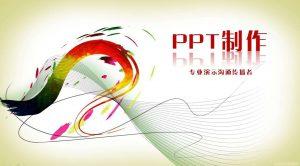 PPT专业制作公司(不满意不收费)
