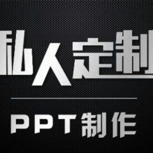 ppt幻灯片代写多少钱?(幻灯片制作过程)