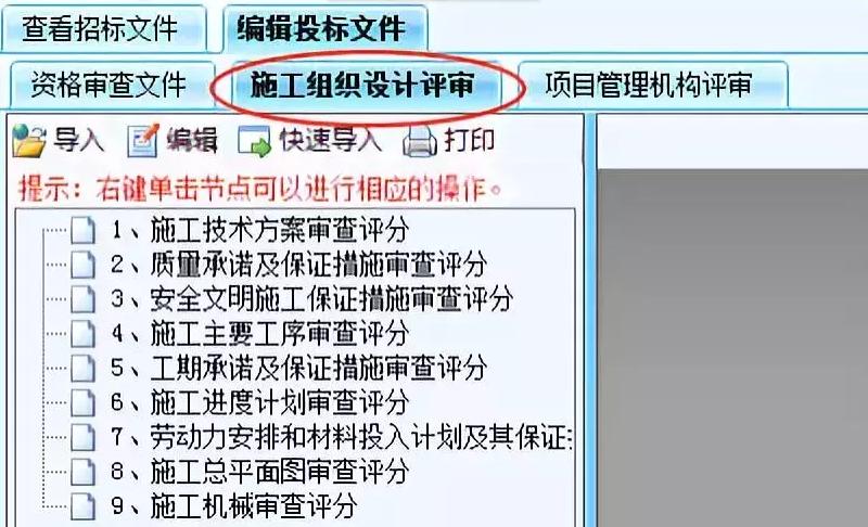 电子标书怎么做不串标?(电子标书制作流程步骤)