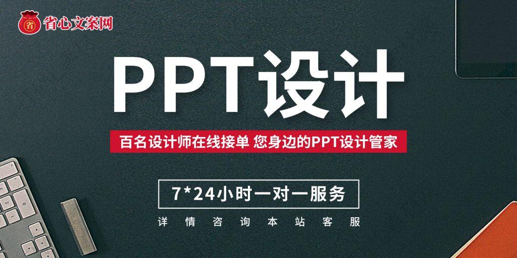 代做ppt全职接单  专业ppt设计公司24小时服务